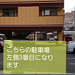 駐車場の案内写真03